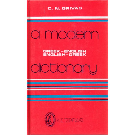 A MODERN DICTIONARY GREEK - ENGLISH/ ENGLISH - GREEK