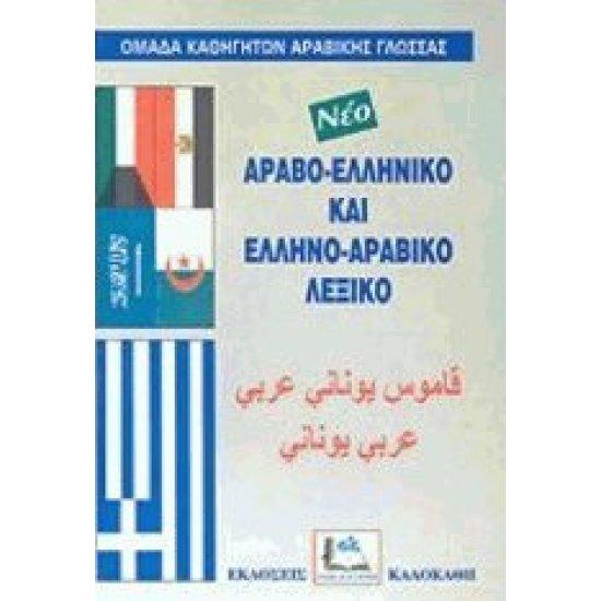 ΑΡΑΒΟΕΛΛΗΝΙΚΟ - ΕΛΛΗΝΟΑΡΑΒΙΚΟ ΛΕΞΙΚΟ