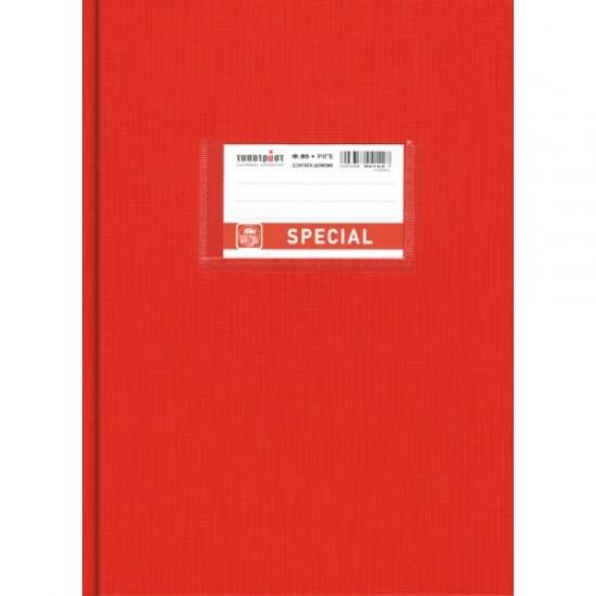 Εξήγηση βιβλιοδετημένη 17Χ25 50φυλλο