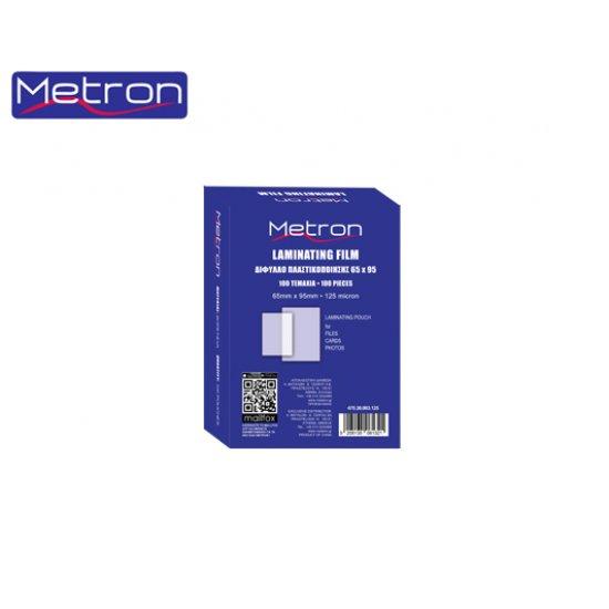 METRON ΔΙΦ.ΠΛΑΣΤ/ΣΗΣ 125mic 65x95mm  100Τ.